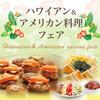 ボン・ロザージュ - 料理写真:【6月ブッフェ】ハワイアン&アメリカン料理フェア