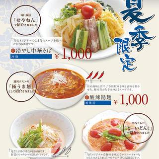 夏季限定麺メニューあります!