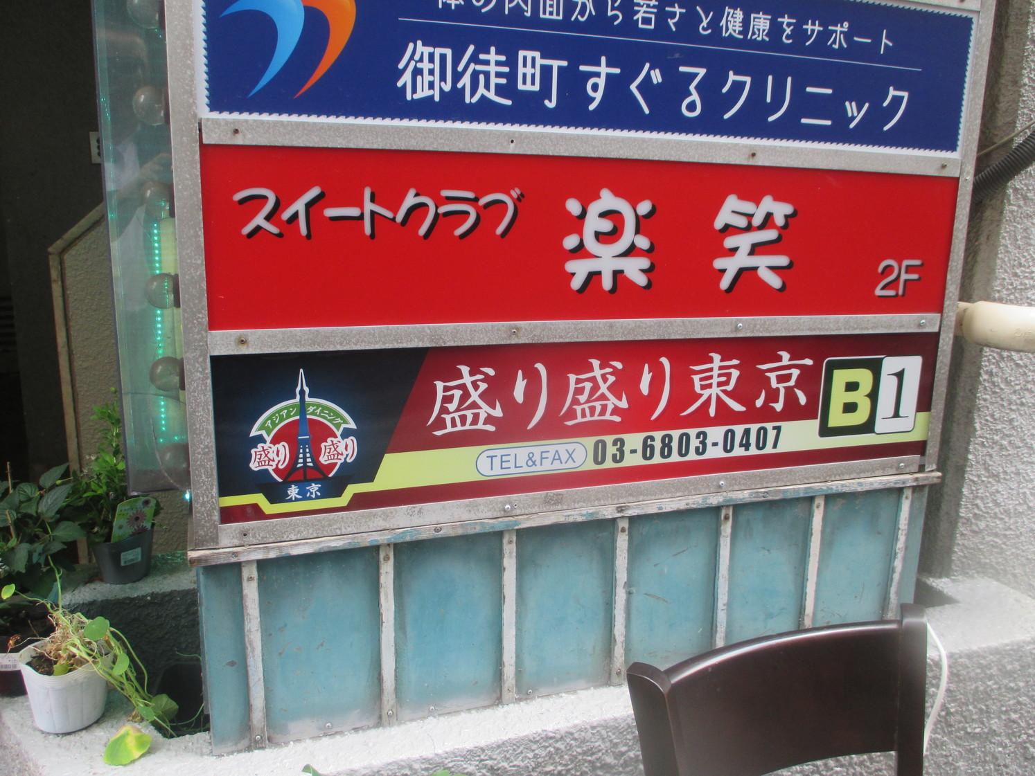 アジアンダイニング盛り盛り東京