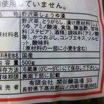 関谷醸造場 - 商品の説明です。