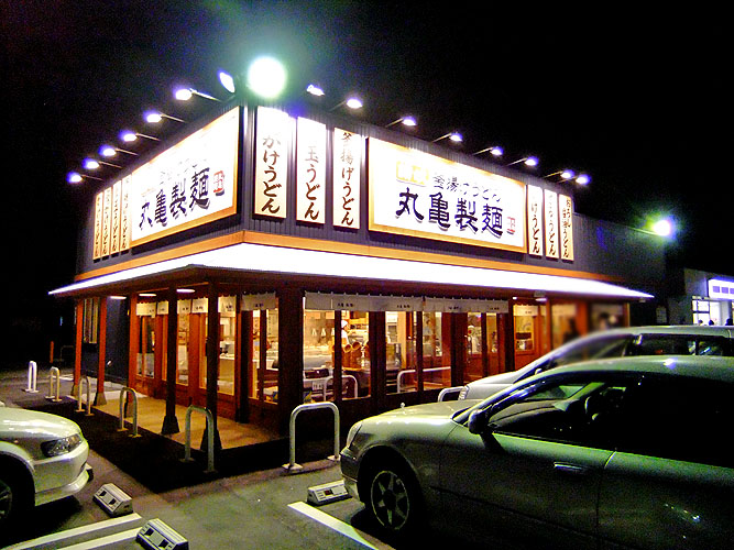 丸亀製麺 新潟小針店