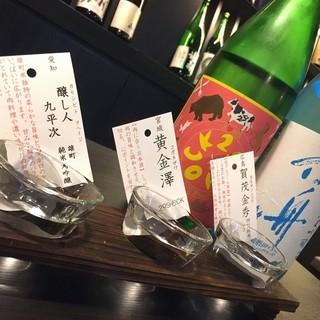早特第2弾。お好きな日本酒3種飲み比べ¥1500が¥500!