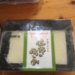 富成伍郎商店 - 絹ごし豆腐