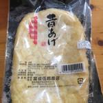 富成伍郎商店 - 昔ながらの揚げ