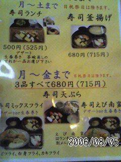神田川 門川店