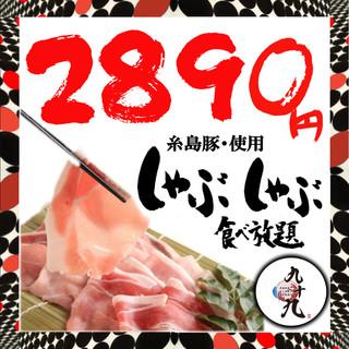 ◆3大・プレミアム食べ放題プラン◆:180分・2980円〜◆