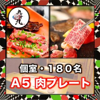 ◆A3A5・溶岩肉プレート&黒豚しゃぶしゃぶ・創作和食◆