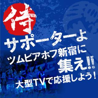6/13(火)21:25~サッカー放映開催!!vsイラク戦!