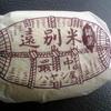 ハヤシ屋野村菓子舗 - 料理写真:たわら最中
