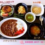 吉泉食堂 - 料理写真: