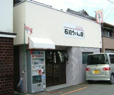 石川うどん店