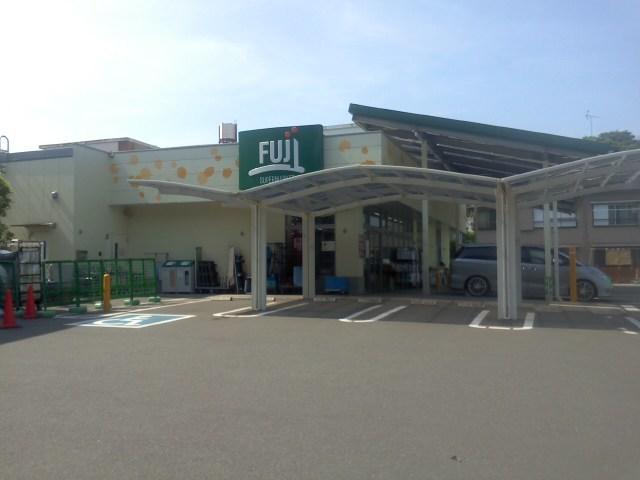 富士スーパー 菅田店