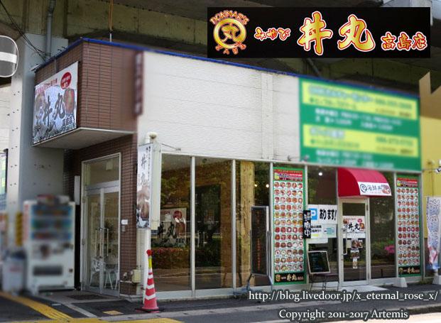 みやび 高島店