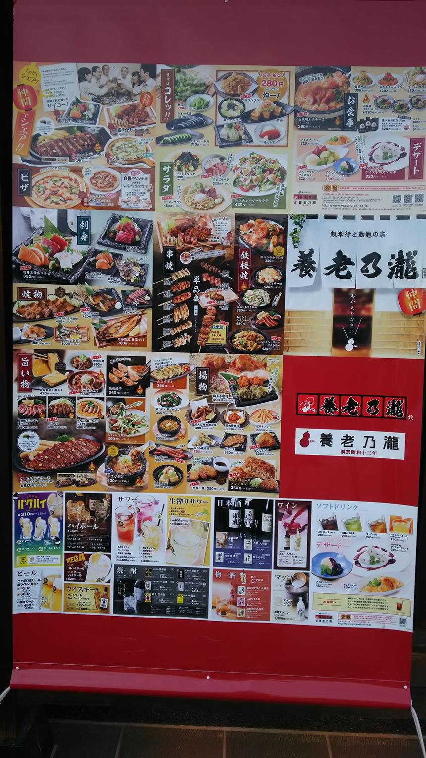 養老乃瀧 日光店