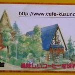 珈琲館 くすの樹 - 頂いて来た名刺の表絵