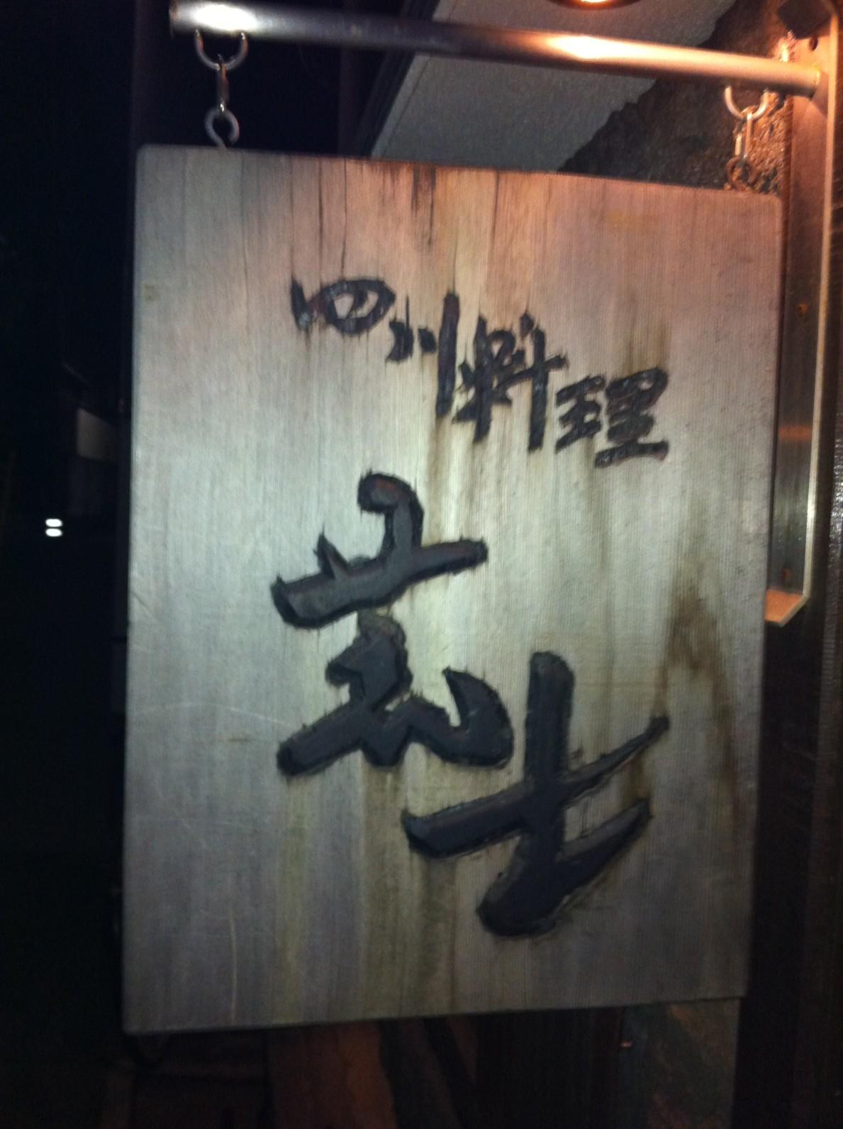 四川料理 荒木
