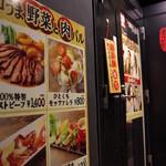 エロうま野菜と肉バル カンビーフ - 歌舞伎町ど真ん中!