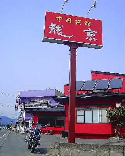 中国菜館龍京