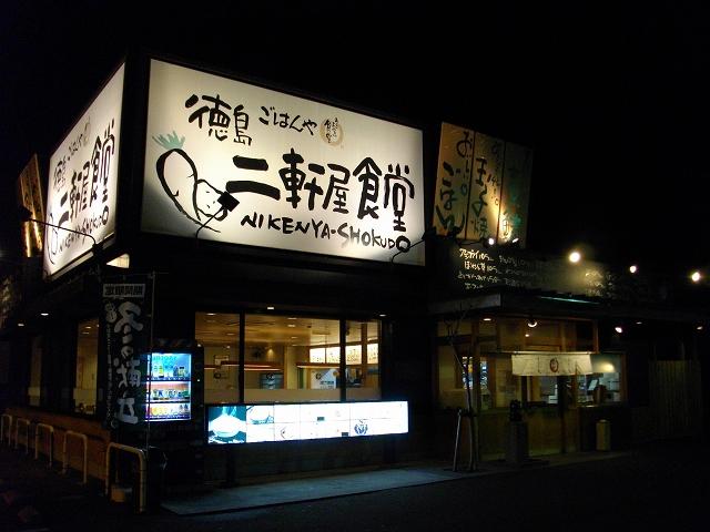 徳島二軒屋食堂
