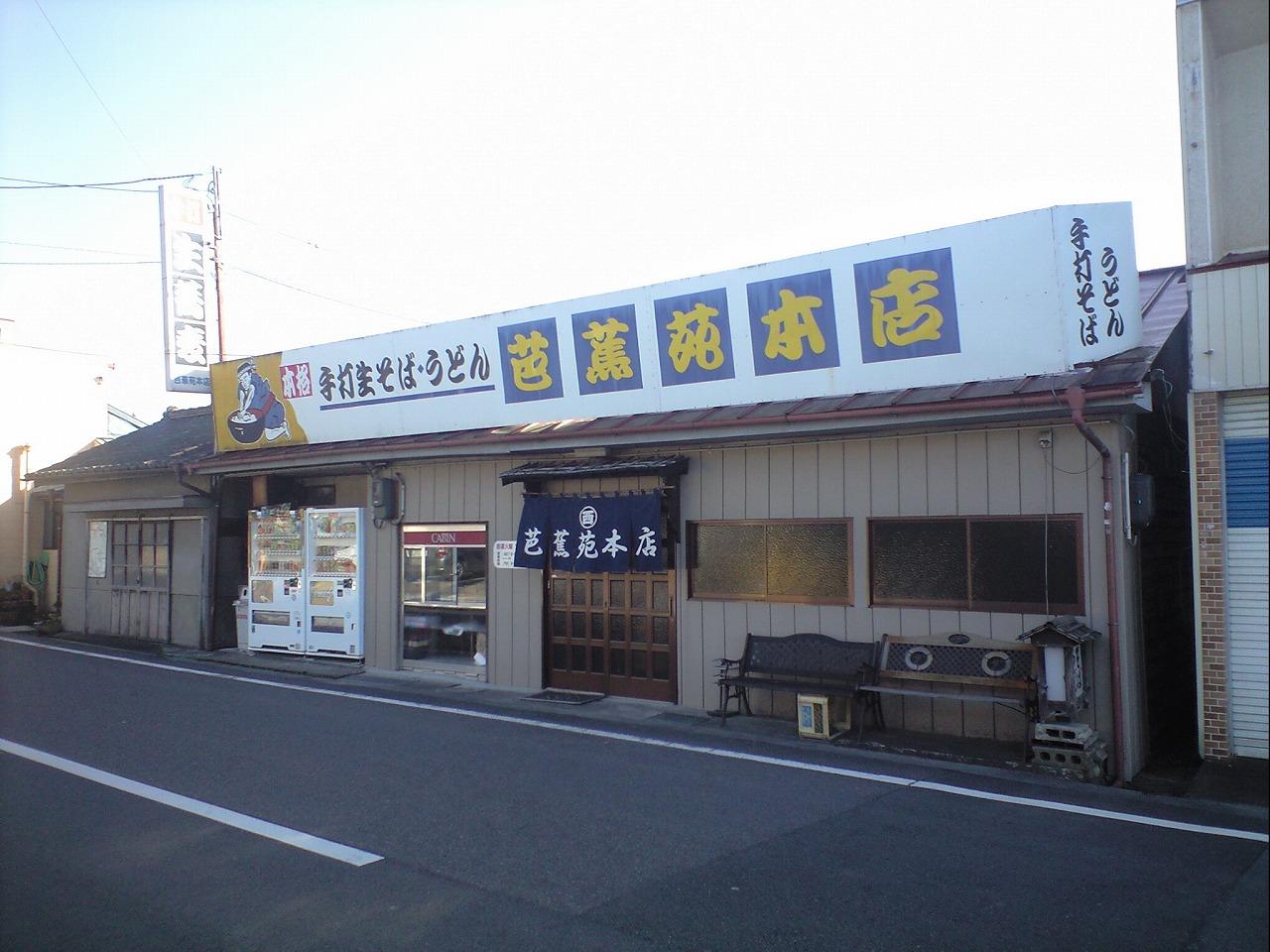 芭蕉苑 本店