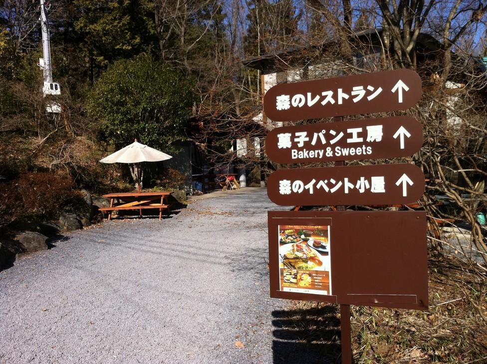 森のレストラン 益子の茶屋3号店