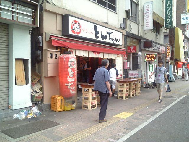 とんちゃん 鶴見本店