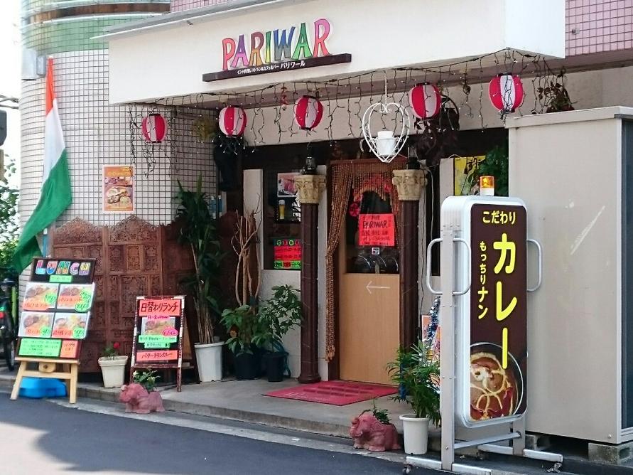 パリワール 江坂店