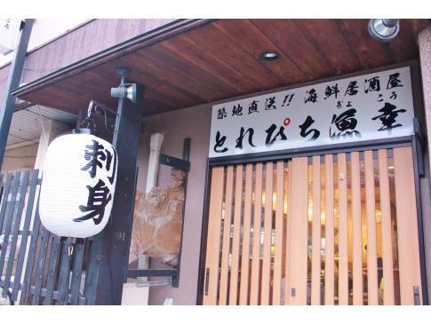海鮮居酒屋「とれぴち漁幸」