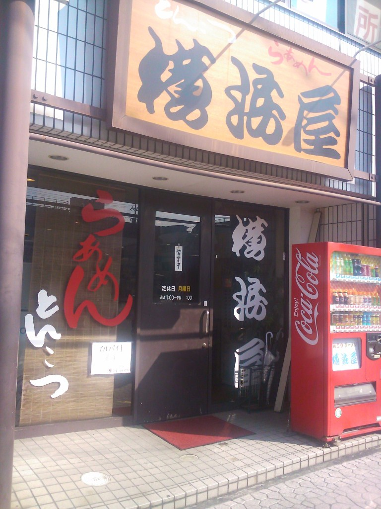 横浜屋 草薙店