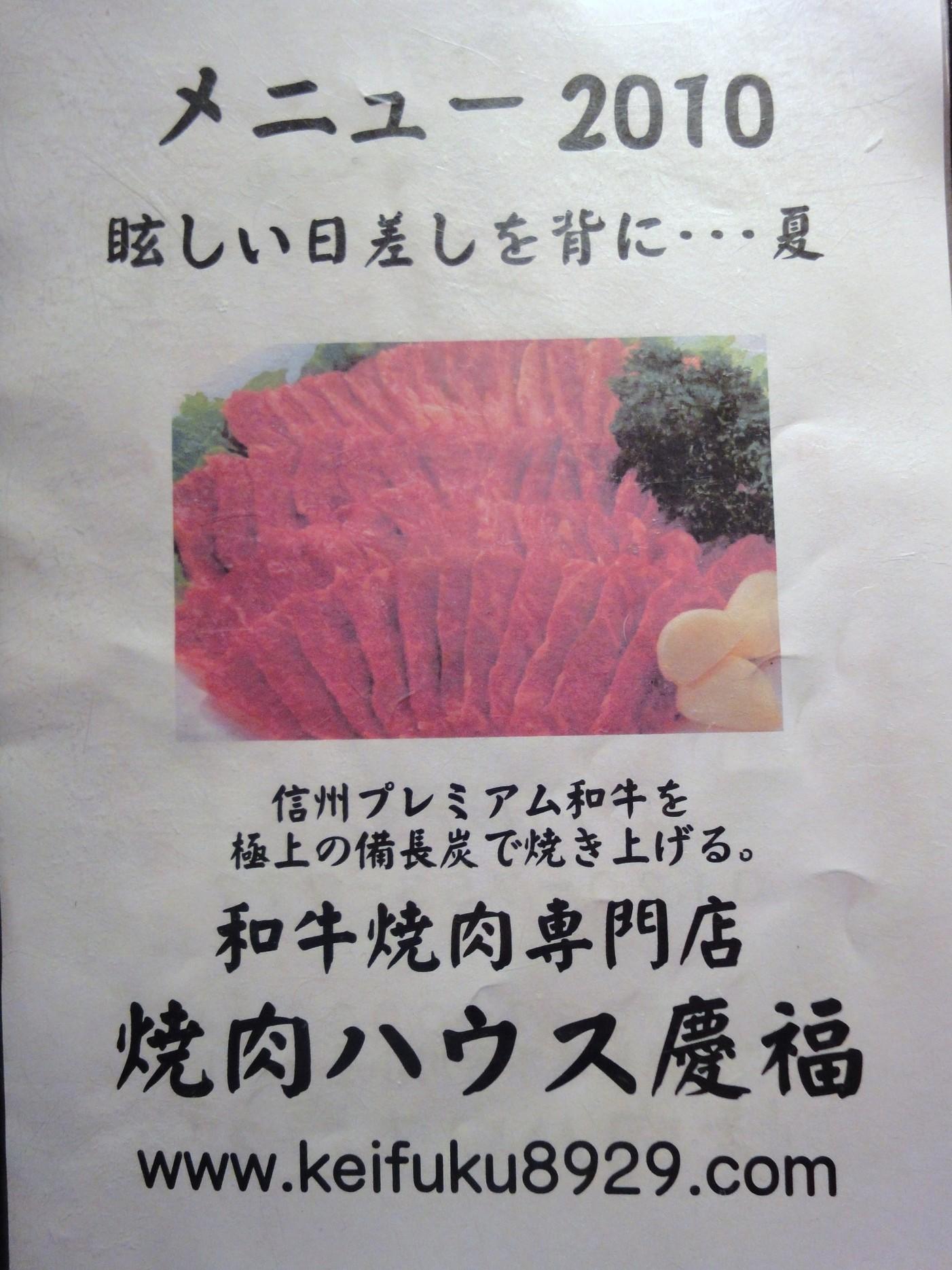 焼肉ハウス 慶福