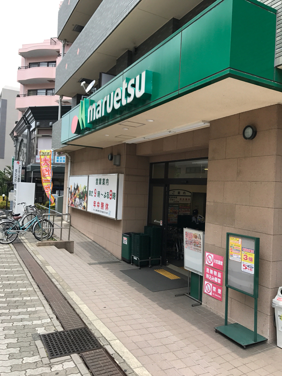 マルエツ 港北ニュータウン中川駅前店