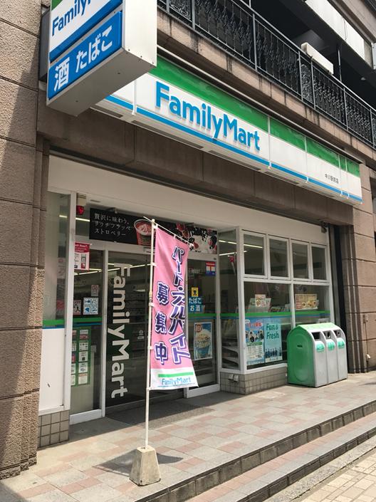ファミリーマート 中川駅前店
