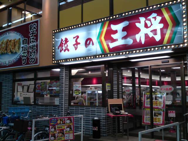 餃子の王将 布施店