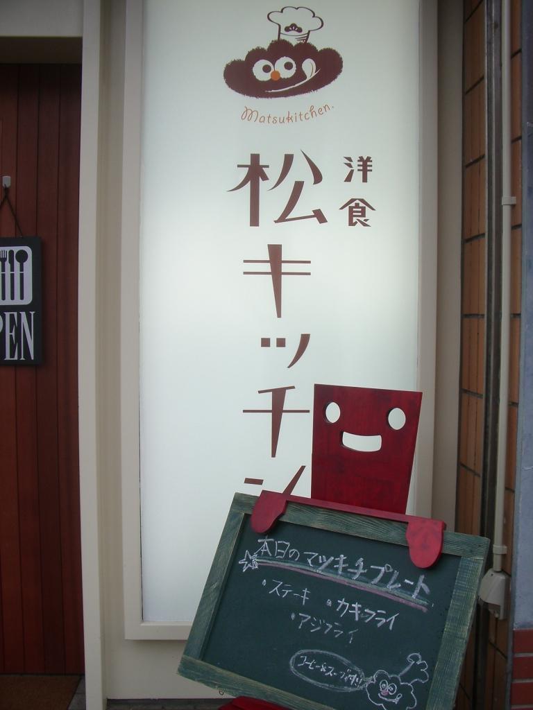 洋食 松キッチン