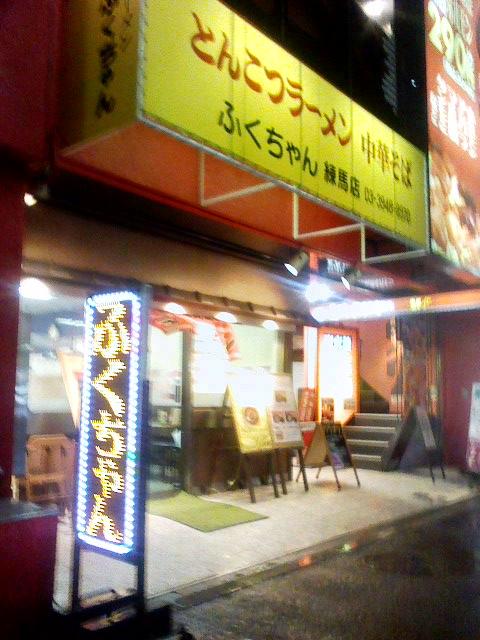 ふくちゃん 練馬店