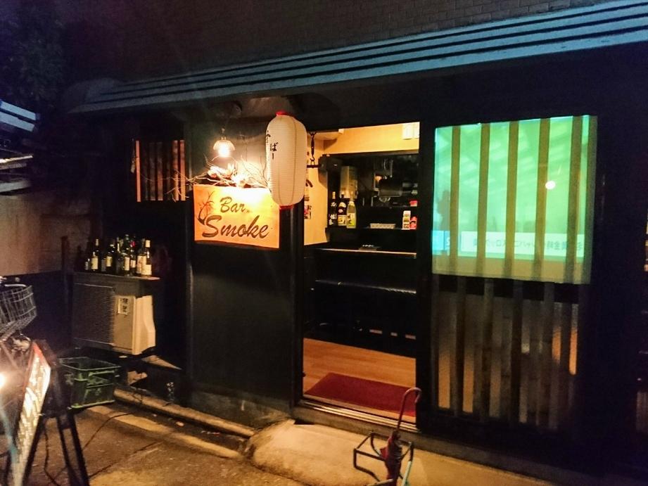 Bar Smoke
