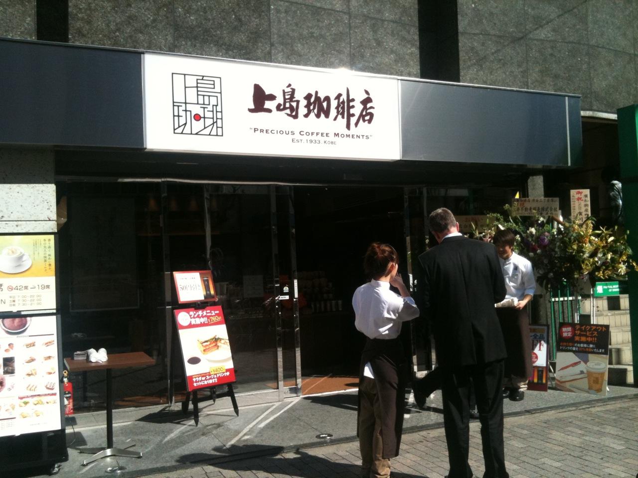 上島珈琲店 渋谷3丁目店