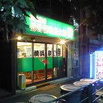 横浜家系 侍 - お店の外観