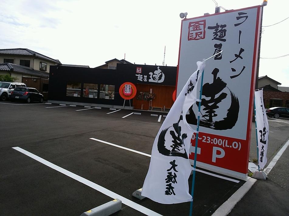 麺屋達 大徳店