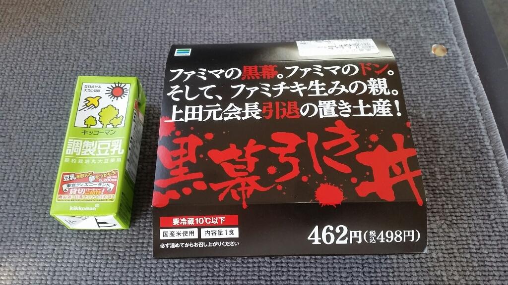 ファミリーマート 豊田土橋駅前店