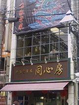 中国家常菜 同心房 中村橋店