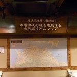 赤坂麺通団 - 店内