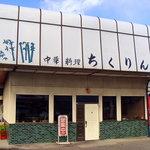 中華料理・喫茶 ちくりん -