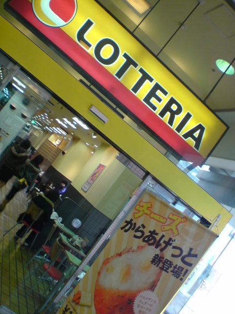 ロッテリア 京阪古川橋店