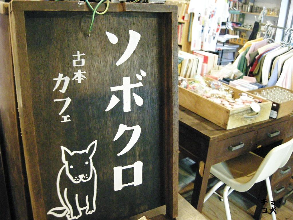 古本カフェ 甘露