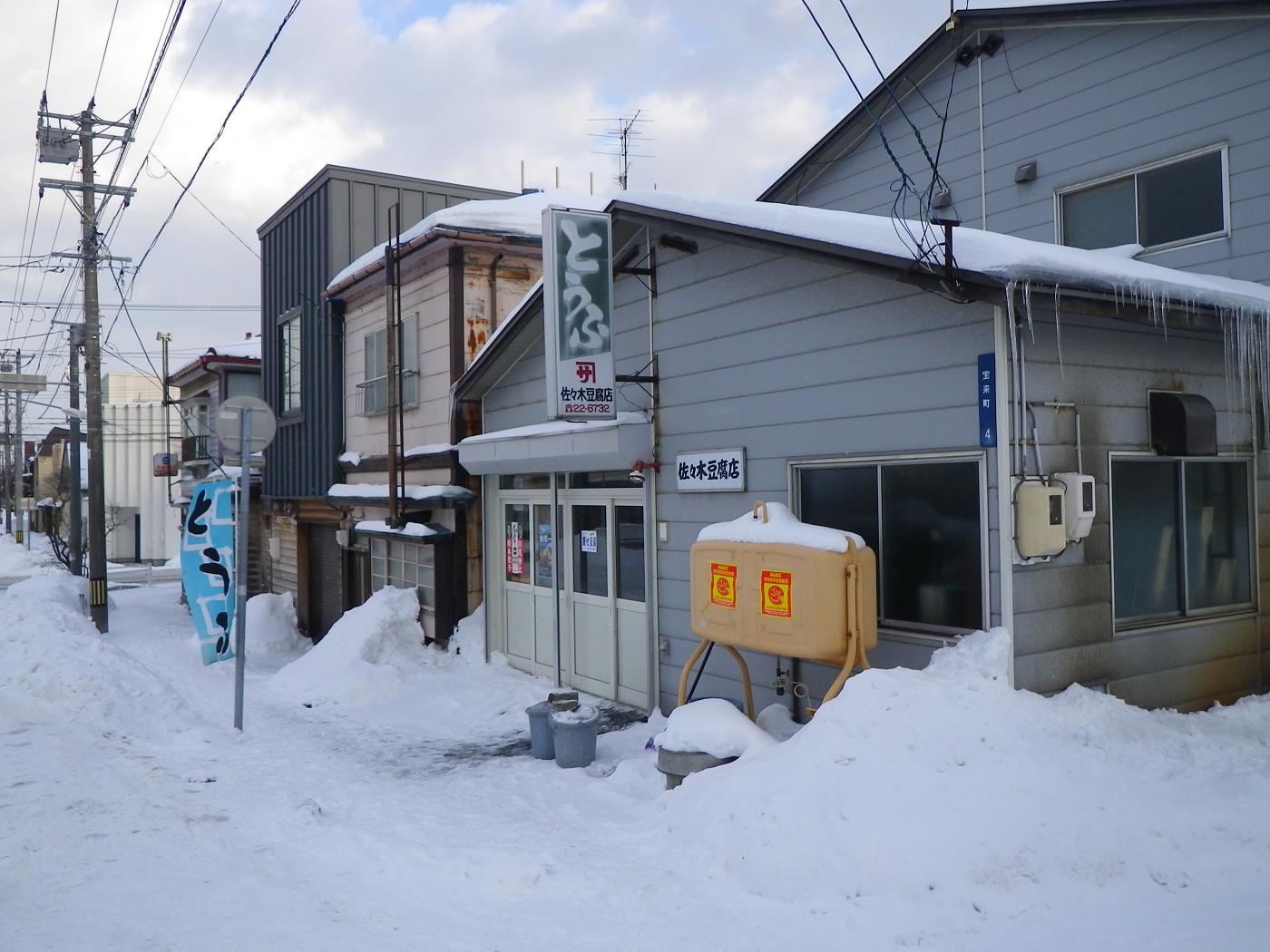 佐々木豆腐店