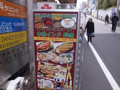 インドレストラン&バー サイノ 市ヶ谷店