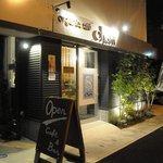 オーガニックカフェ チャント - 店舗入口