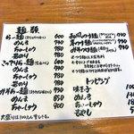 麺屋 一本気 - 麺類・トッピング類(2011年2月)