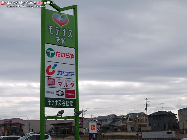 海蔵 芳賀モテナス